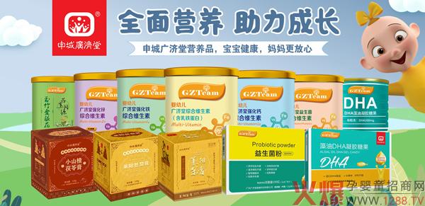 热烈祝贺申城广济堂营养品强势入驻火爆孕婴童网 网络招商重磅开启