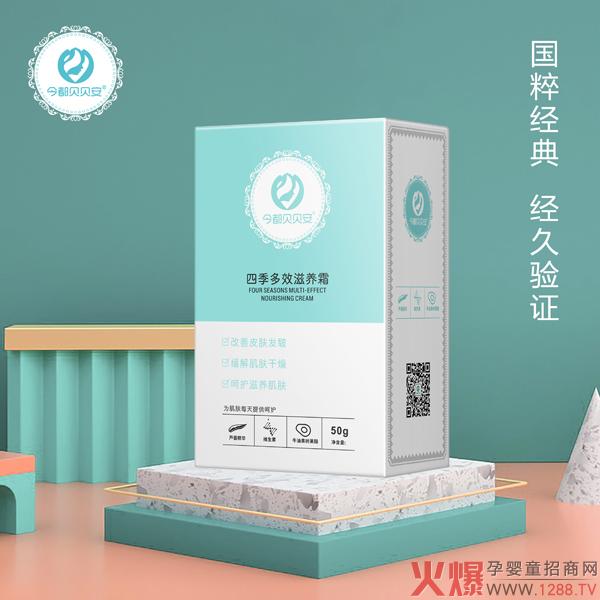 今都贝贝安四季多效滋养霜新品上市 品质佳品重磅招商