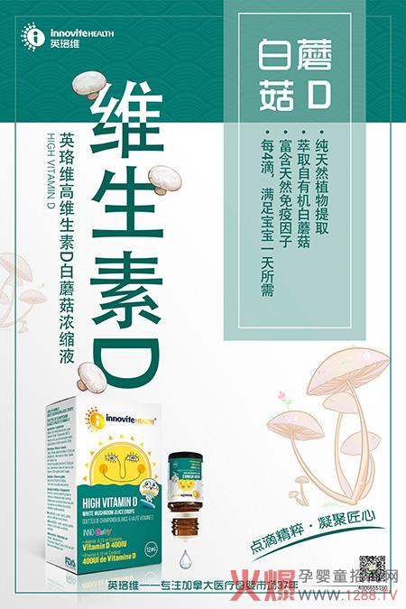 英珞维高维生素D蘑菇汁滴液饮�.jpg