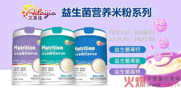 艾莱佳益生菌营养米粉 钙铁锌均衡配比更易吸收