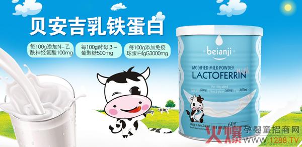 贝安吉乳铁蛋白调制乳粉 多重营养让成长更出色