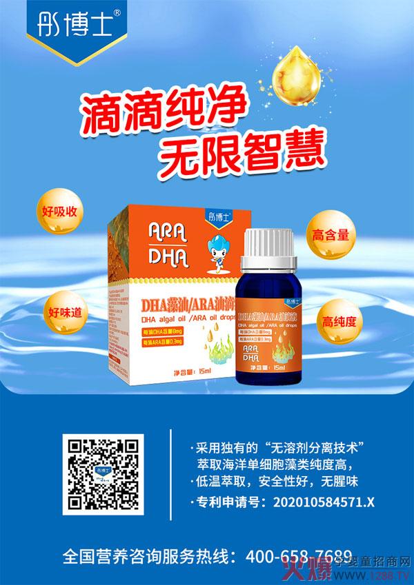 彤博士DHA藻油/ARA油滴液 天然纯净给你无限智慧