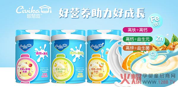 智慧嘉钙铁锌米粉 营养高口感好易吸收