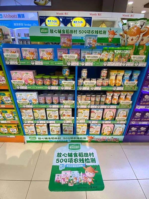 稻田村产品终端展示 (4)