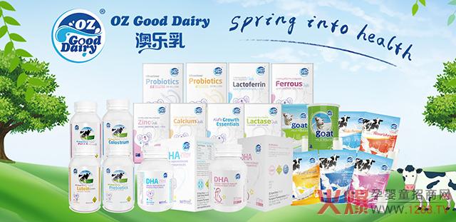 澳乐乳营养品,火了!澳洲原装进口,进驻上海久光百货,畅销28个国家和地区!