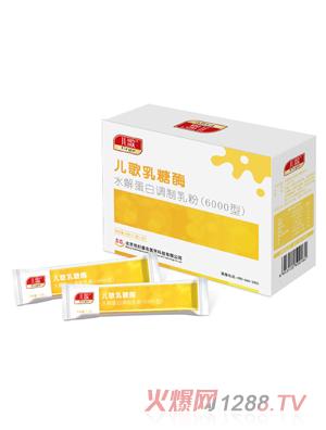 儿歌乳糖酶水解蛋白调制乳粉6000型(小袋+外盒)