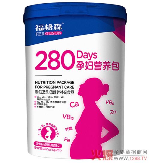 福格森280孕妇营养包 专注关爱妈妈健康
