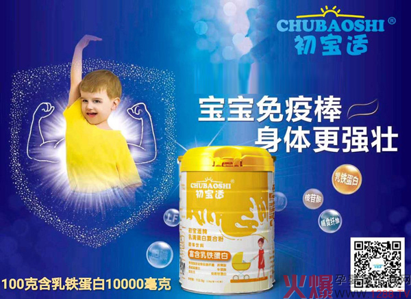 """初宝适乳清蛋白复合粉 品质佳品助战""""金九银十"""""""