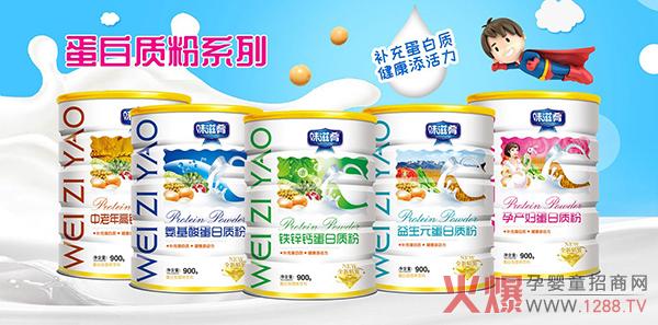 味滋肴蛋白质粉 供给健康正能量
