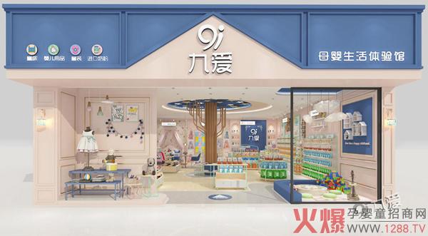 母婴店形象设计专业品牌!九爱道具与你倾情相约上海CBME孕婴童展