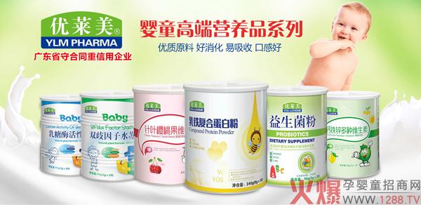 """优莱美、优可康、荷优三大营养品来了!上海CBME食品展""""2-2B15""""与你不见不散!"""
