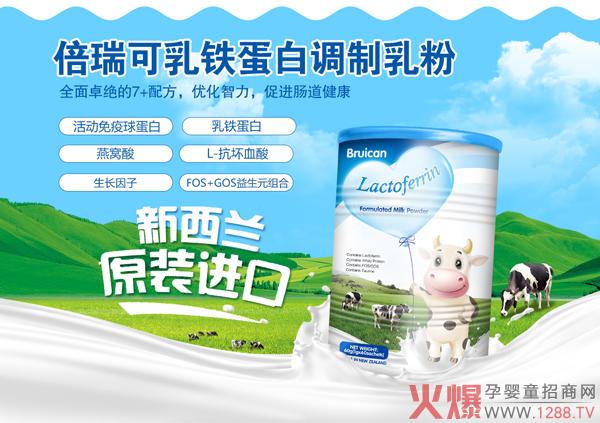 倍瑞可乳铁蛋白调制乳粉 品质爆款上货优选