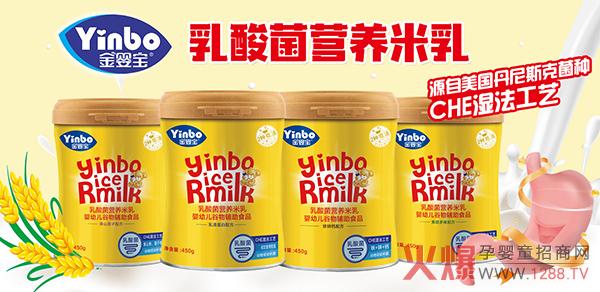 金婴宝乳酸菌营养米乳 口感细腻好消化