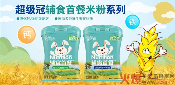 超级冠辅食首餐营养强化米粉 更懂成长需求妈妈更放心