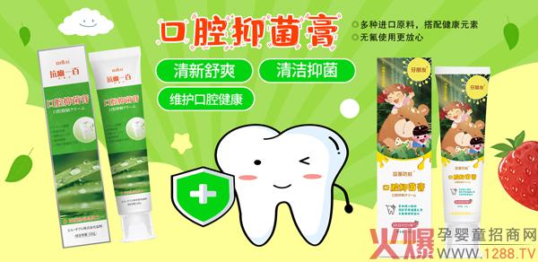 牙朋友口腔抑菌膏 益菌防蛀呵护幼齿健康