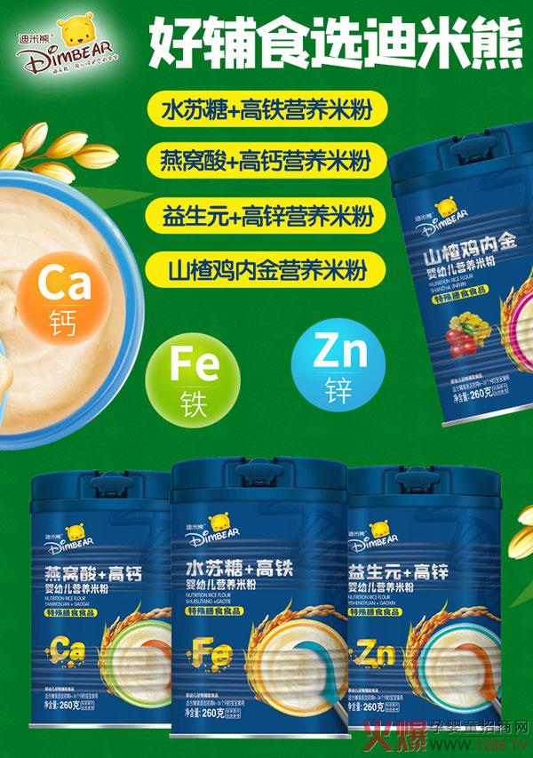 迪米熊特殊膳食营养米粉 四大单品招商全面启动