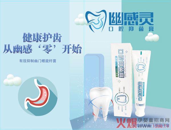 幽感灵口腔抑菌膏 天然防护健康牙齿