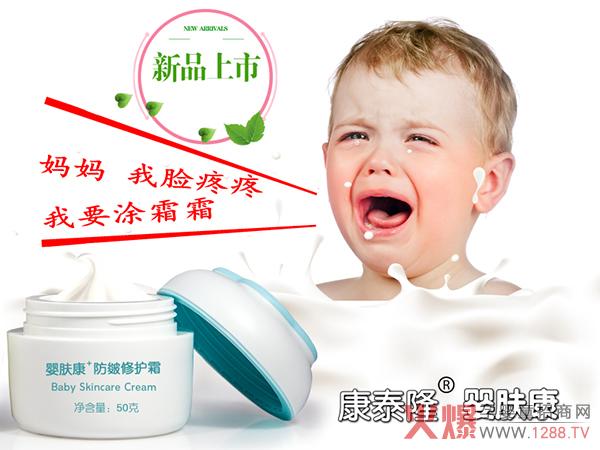 康泰隆婴肤康防皴修护霜 秋冬宝宝肌肤守护者