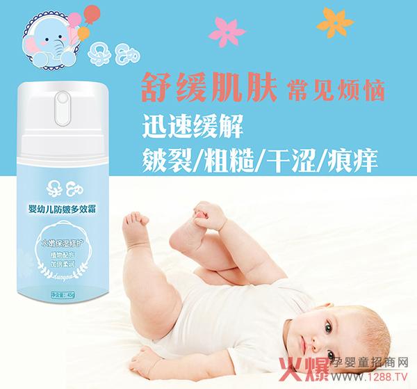 告别苹果脸,选朵幼婴幼儿防皴多效霜就对了!