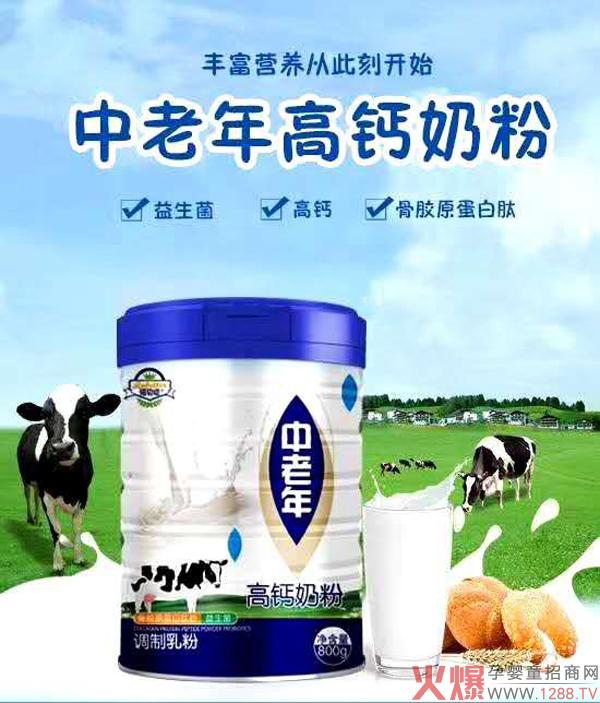 诺贝塔中老年高钙奶粉1.jpg