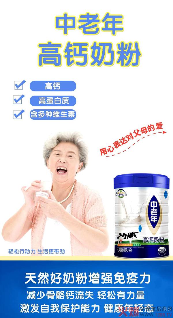 诺贝塔中老年高钙奶粉2.jpg