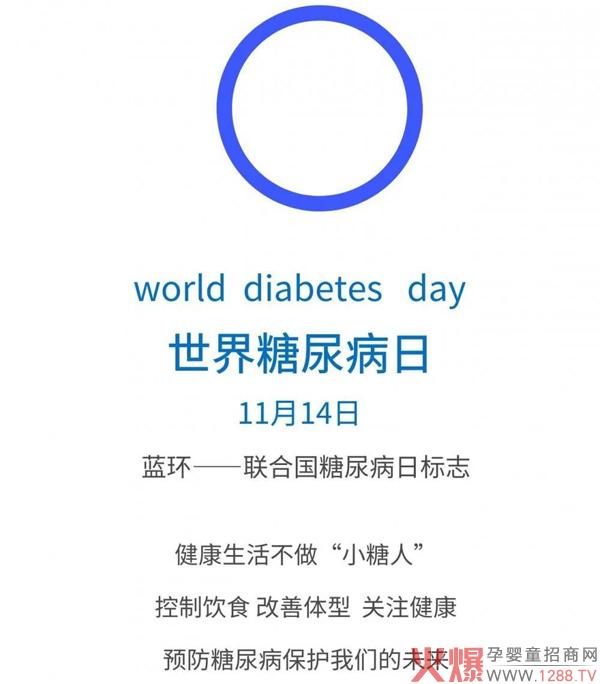 """爱能特:世界糖尿日,远离""""甜蜜的烦恼�?.jpg"""