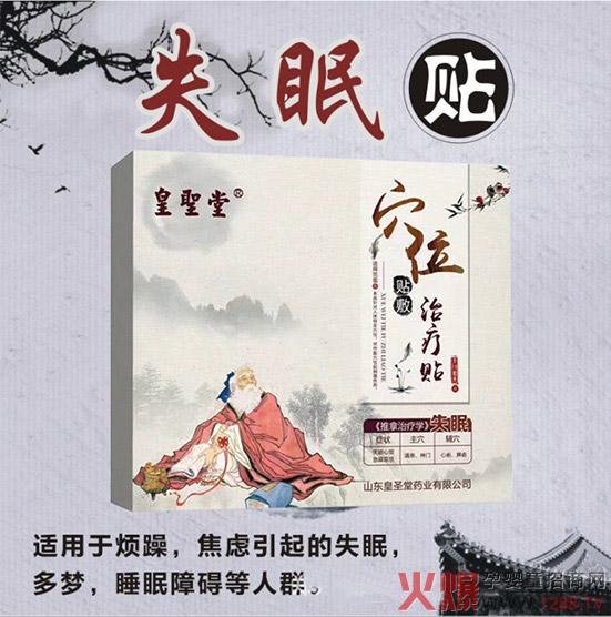失眠膏药贴OEM厂家.jpg