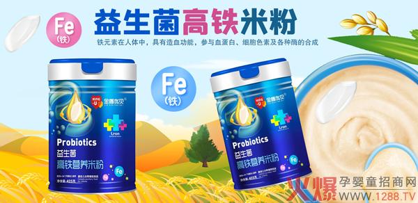 金盾优贝益生菌高铁营养米粉 专注辅食营养助力好成长