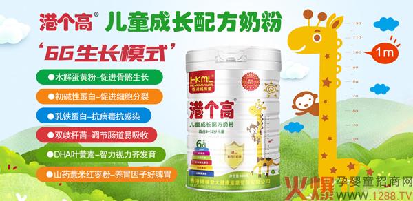香港妈咪爱港个高儿童成长配方奶粉 富含多种营养为身高加油