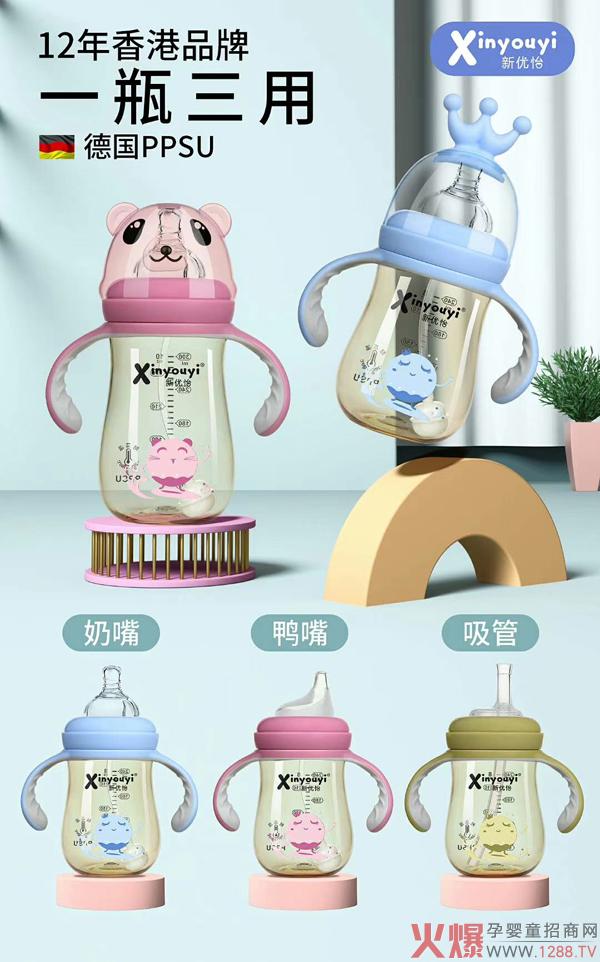 新优怡熊猫、皇冠PPSU奶瓶 一瓶三用超高性价比