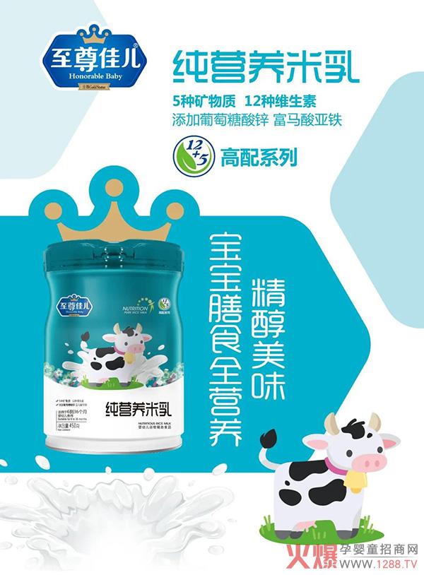 新品上市!至尊佳儿燕窝酸配方营养米乳 多重营养给力护成长