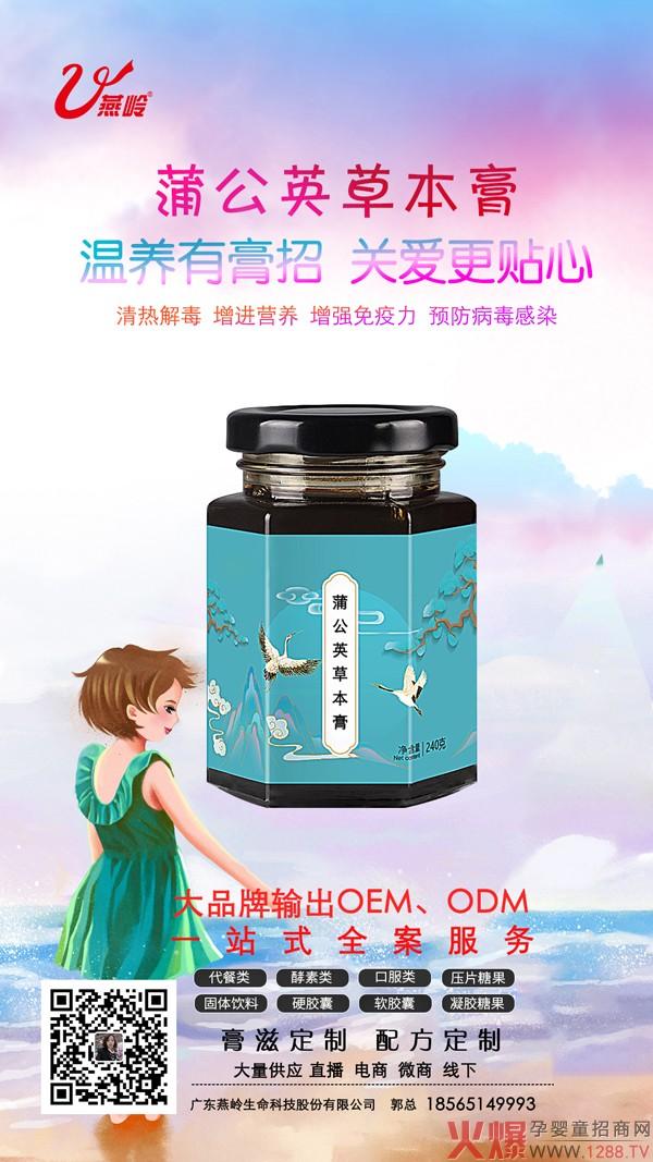 """膏滋类产品OEM/ODM代工认准""""广东燕岭生命"""",大厂家,可信赖!"""