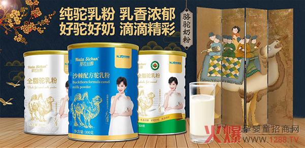 那拉丝醇驼乳粉 以高品质进军健康营养市场