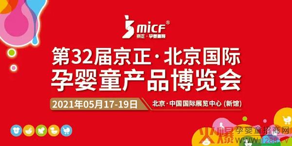 展位有限,预订从速丨第32届京正·北京孕婴童展招商火爆进行中