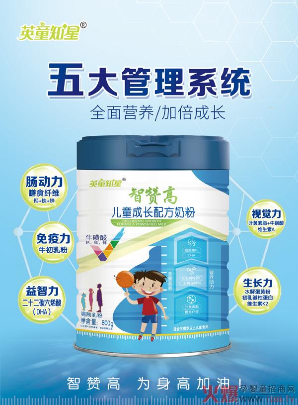 新品上市   英童知星智赞高儿童成长配方奶粉,带你开启财富新机遇
