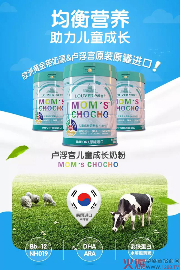 LOUVER卢浮宫儿童奶粉 原装原罐进口万千宝妈的品质之选