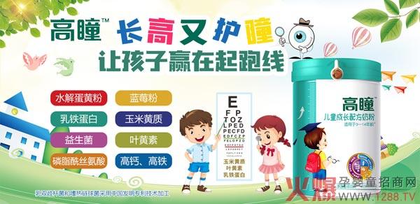 高瞳儿童成长配方奶粉 科学营养成长无忧