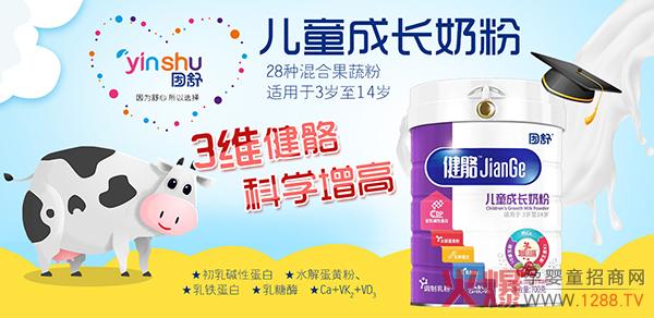 儿童奶粉前景节节攀升 因舒健骼儿童成长奶粉以优质稳健立于市场