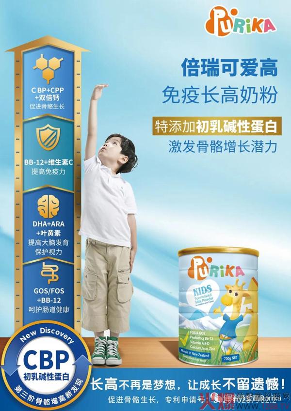 倍瑞可爱高儿童长高奶粉2.jpg