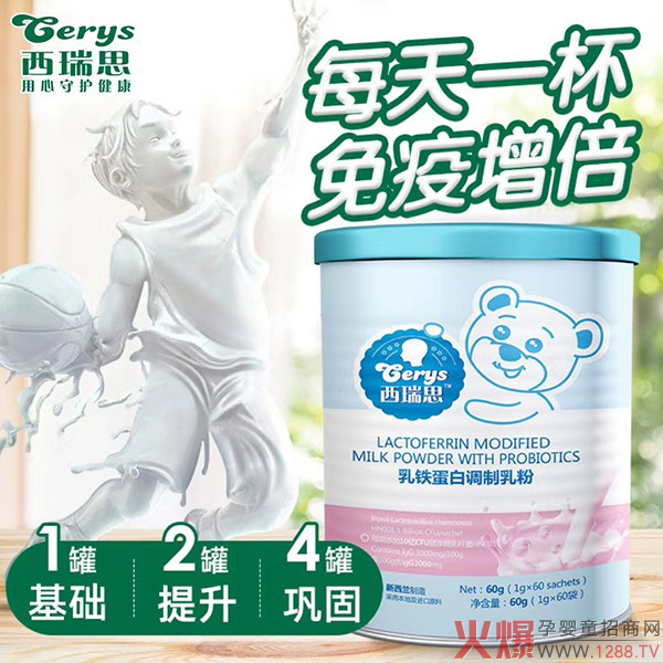 西瑞思乳铁蛋白调制乳粉2.jpg