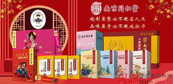 好消息!南京同仁堂乐家老铺营养品强势入驻火爆孕婴童网啦