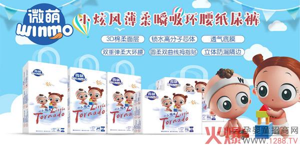 微萌小旋风婴儿纸尿裤1.jpg