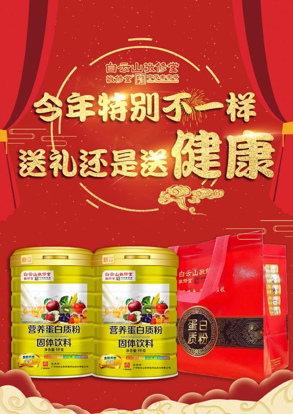白云山敬修堂营养蛋白质粉.jpg