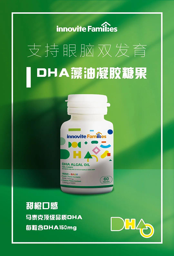 英珞维藻油DHA.jpg