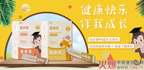 安培高、优合智营养品强势入驻火爆孕婴童网 2021网络招商火热开启