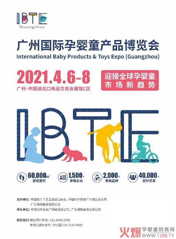 """紧跟""""双循环""""战略,IBTE构筑孕婴童产业发展新生态"""