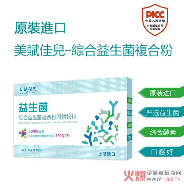 高含量高活性!美赋佳儿综合益生菌复合粉持续畅销市场