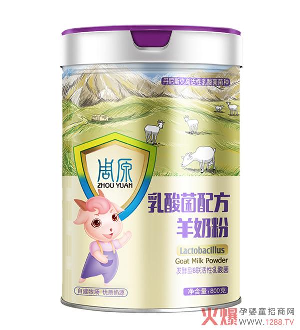 周原乳酸菌配方羊奶粉800g.jpg