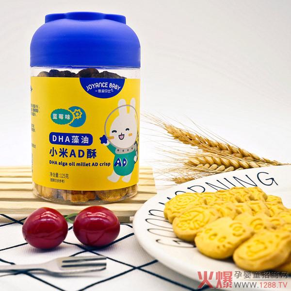 甄爱贝比DHA藻油小米AD酥-蓝莓味.jpg