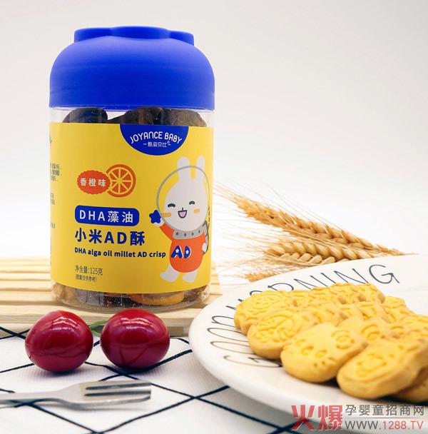 甄爱贝比DHA藻油小米AD酥-香橙味.jpg